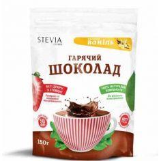 Гарячий Шоколад з ароматом ванілі, Stevia, 150г