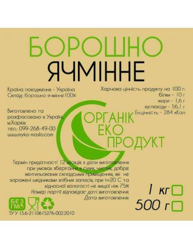 Мука ячменная, Органик Эко  Продукт, 500г