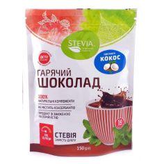 Гарячий Шоколад з ароматом кокоса, Stevia, 150г