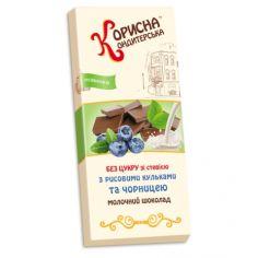 Шоколад молочний з рисовими кульками та чорницею, СТЕВІЯСАН, 100 г