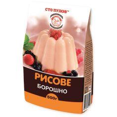 Борошно рисове, Сто Пудов, 500г