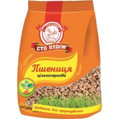 Пшениця цільнозернова, Сто Пудов, 200г