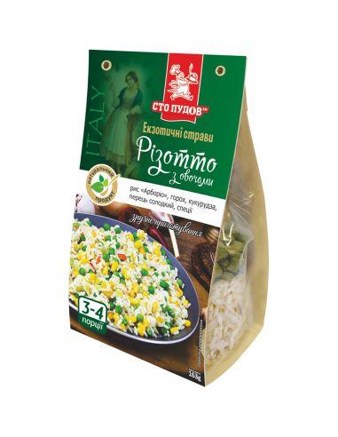 Різотто з овочами, Сто Пудов, 163г