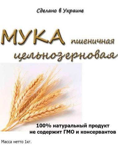 Мука пшеничная цельнозерновая, Органик Эко Продукт, 1кг