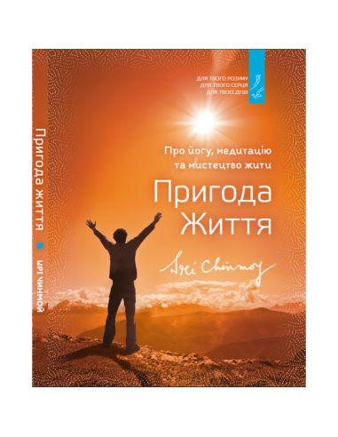 Книга Пригода життя