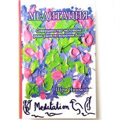 Книга Медитация Совершенство человека ради удовлетворения Бога