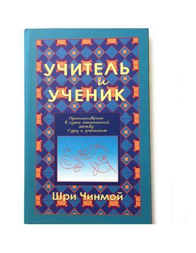 Книга Учитель и ученик