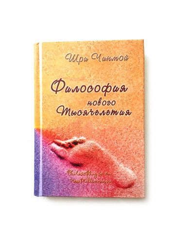 Книга Філософія нового Тисячоліття