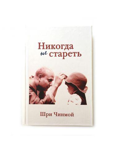 Книга Никогда не стареть