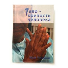 Книга Тело - крепость человека