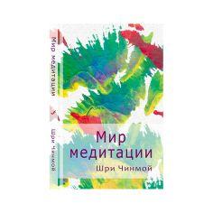 Книга Мир медитации