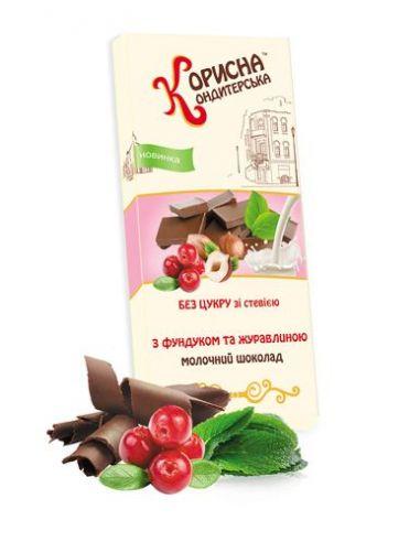 """Шоколад молочный с фундуком и клюквой,""""СТЕВИЯСАН"""" , 100г."""