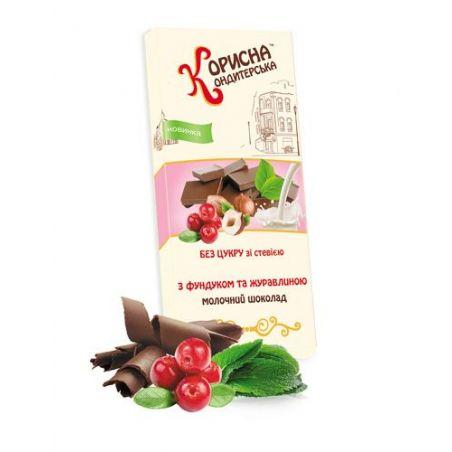 """Шоколад молочний з фундуком та журавлиною, """"Стевіясан"""", 100г."""