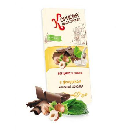 """Шоколад молочний з фундуком, """"Стевіясан"""", 100г."""