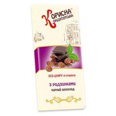 Шоколадна плитка з родзинками, СТЕВІЯСАН, 100 г
