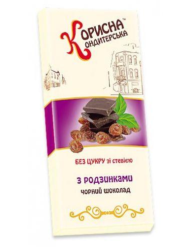 Шоколадная плитка с изюмом, СТЕВИЯСАН, 100 г
