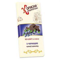 Шоколадна плитка з ягодами чорниці, СТЕВІЯСАН, 100 г
