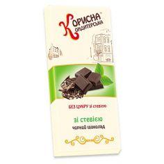 Шоколадна плитка СТЕВІЯСАН, 100 г